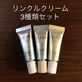 ELIXIR - ★残り1 エリクシーホワイト リンクルクリーム サンプル 3種類セット