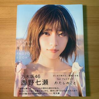 ノギザカフォーティーシックス(乃木坂46)の西野七瀬 1stフォトブック わたしのこと(女性タレント)