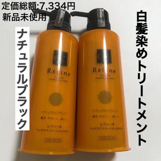レフィーネ(Refine)の2本 レフィーネ ヘアカラートリートメント 白髪染め ナチュラルブラック(白髪染め)