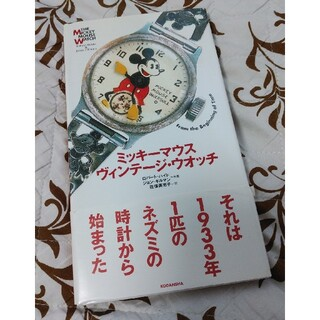ミッキーマウス(ミッキーマウス)のミッキ-マウスヴィンテ-ジ・ウオッチ(アート/エンタメ)