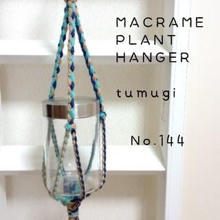 №144 ターコイズブルーとネイビーのマクラメプラントハンガー*tumugi**(プランター)