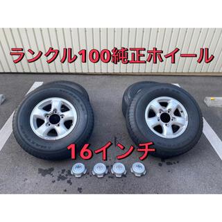 トヨタ - ランクル100純正ホイール⭐︎センターキャップ付き