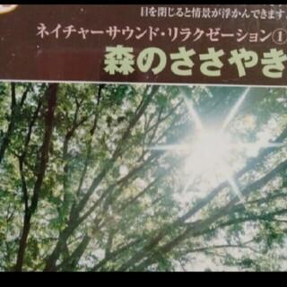 森のささやき CD