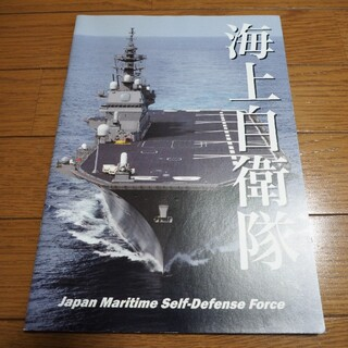 海上自衛隊 パンフレット(その他)