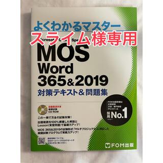 モス(MOS)のMOS Word 365&2019(資格/検定)