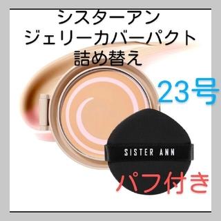 SISTER ANN ピンクホール ジェリーカバーパクト リフィル 23号 (ファンデーション)