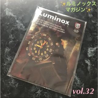 ルミノックス(Luminox)の⭐️ LUMINOX MAGAZINE ⭐️ vol.33(腕時計(アナログ))