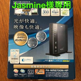 NEC - NEC 無線LANルータ PA-WR8700N-HP