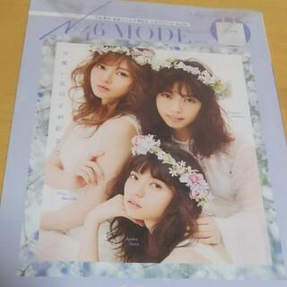 ノギザカフォーティーシックス(乃木坂46)のN46MODE 乃木坂46東京ドーム公演記念公式SPECIAL B vol.0(その他)