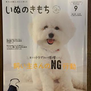 いぬのきもち 9月号(専門誌)