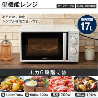 アイリスオーヤマ - 【新品未使用】電子レンジ アイリスオーヤマ💡東日本専用