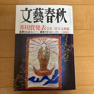 ブンゲイシュンジュウ(文藝春秋)の文藝春秋 2004年3月特別号(文芸)
