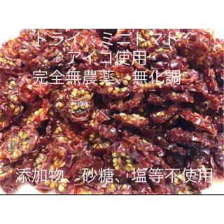 やみつき ドライミニトマト アイコ使用 無農薬無化調 期間限定10%増量55g!(野菜)