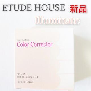 エチュードハウス(ETUDE HOUSE)のエチュードハウス エニークッションカラーコレクター イルミネーター(化粧下地)