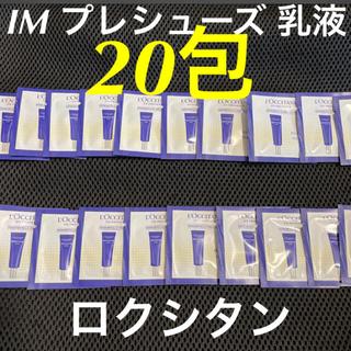 ロクシタン(L'OCCITANE)の2点セット 専用新品⭐︎ロクシタン 乳液(乳液/ミルク)