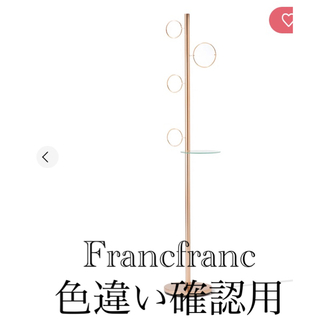 Francfranc - Francfrancフランフラン レネット コートハンガーホワイト