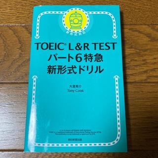 アサヒシンブンシュッパン(朝日新聞出版)のTOEIC L&R TESTパート6特急新形式ドリル 急 新形式ドリル(語学/参考書)