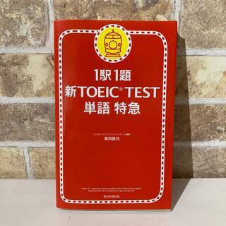 アサヒシンブンシュッパン(朝日新聞出版)の新TOEIC TEST 単語特急 1駅1題(語学/参考書)