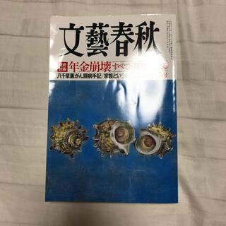 雑誌(文芸)