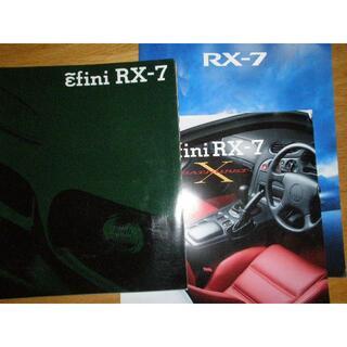 マツダ(マツダ)のマツダ(アンフィニ)RX-7 本カタログセット 1型+5型+限定車(カタログ/マニュアル)