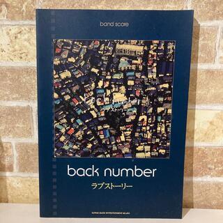バックナンバー(BACK NUMBER)のバンドスコア back number ラブスト-リ-(ポピュラー)