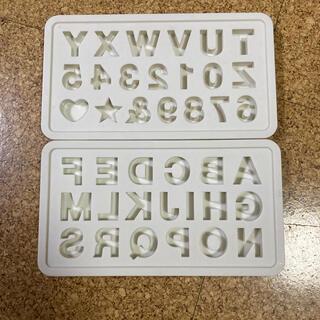 ムジルシリョウヒン(MUJI (無印良品))の【要コメント】アルファベット シリコントレイ 2点セット(調理道具/製菓道具)
