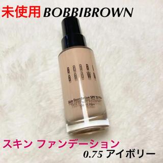 BOBBI BROWN - 未使用 スキン ファンデーション SPF15(PA+) 0.75 アイボリー