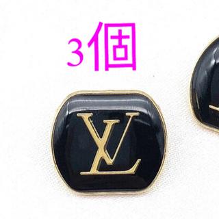 ルイヴィトン(LOUIS VUITTON)のルイビトン ボタン ブラック 2個(各種パーツ)