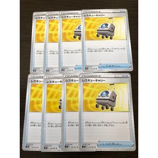 ポケモン(ポケモン)のポケモンカード レスキューキャリー 8枚セット(シングルカード)