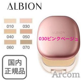 ALBION - アルビオン パウダレスト 030 ピンクベージュ