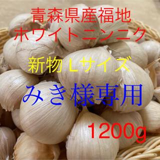 みき様専用 新物青森県産福地ホワイトニンニク Lサイズ1200g (野菜)