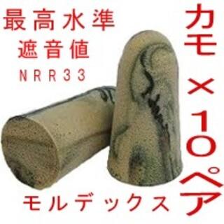 耳栓10ペア モルデックス カモプラグ MOLDEX 快眠 騒音 リモートワーク(その他)