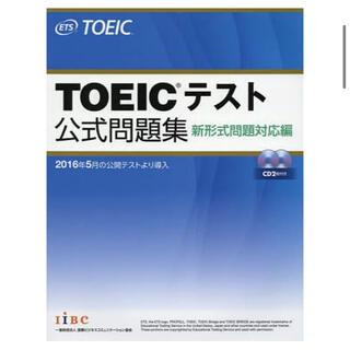 コクサイビジネスコミュニケーションキョウカイ(国際ビジネスコミュニケーション協会)のTOEICテスト 公式問題集(資格/検定)