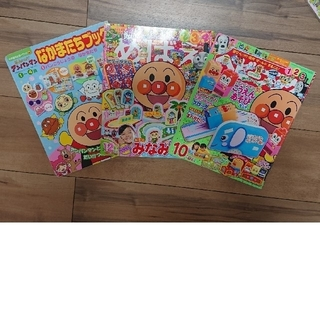 ショウガクカン(小学館)のベビーブック 2014年 10月号 めばえ アンパンマンなかまたちブック(絵本/児童書)
