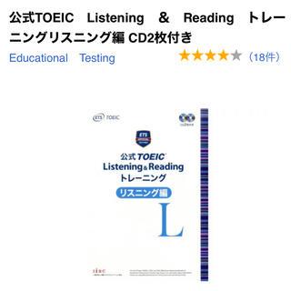 コクサイビジネスコミュニケーションキョウカイ(国際ビジネスコミュニケーション協会)の公式TOEIC listening reading トレーニング リスニング編(資格/検定)
