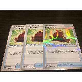 ポケモン(ポケモン)のポケモンカード タフネスマント3枚セット(シングルカード)