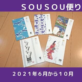 ソウソウ(SOU・SOU)のsousou便り 2021年6月~10月(ファッション)