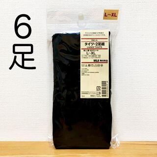 ムジルシリョウヒン(MUJI (無印良品))のタイツ 60D ブラック 黒 L〜XL 無印良品 6足組(タイツ/ストッキング)