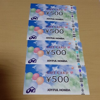 ジョイフル本田 株主優待券 2000円分(ショッピング)