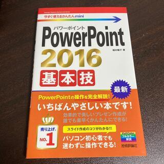 マイクロソフト(Microsoft)のPowerPoint 2016基本技(コンピュータ/IT)