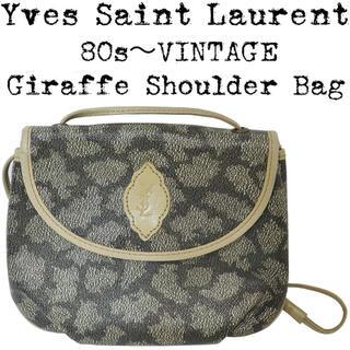 サンローラン(Saint Laurent)のYves Saint Laurent★イヴサンローラン★80s★ショルダーバッグ(ショルダーバッグ)