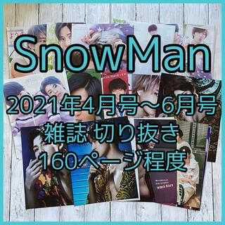 Snow Man 2021年 4月号〜6月号 雑誌 切り抜き(アート/エンタメ/ホビー)