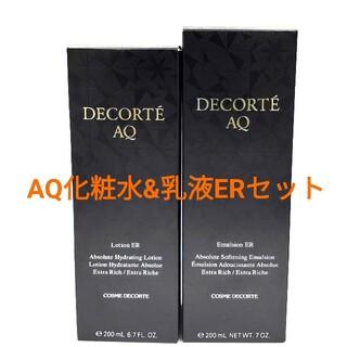 COSME DECORTE - コスメデコルテ AQ  化粧水・乳液セット (エクストラリッチ)