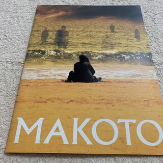 ショウネンタイ(少年隊)のMAKOTO パンフレット(アート/エンタメ)