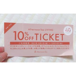 アフタヌーンティー(AfternoonTea)のアフタヌーンティー・リビング 10%OFF  クーポン チケット(ショッピング)