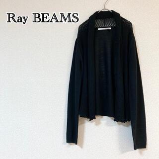 レイビームス(Ray BEAMS)のRay BEAMS レイビームス カーディガン ネイビー(カーディガン)