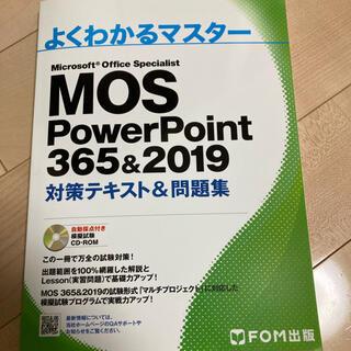 マイクロソフト(Microsoft)のMicrosoft Office Specialist PowerPoint 3(コンピュータ/IT)