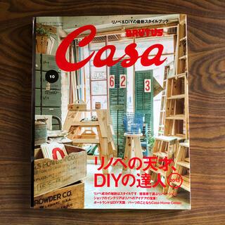 Casa BRUTUS リノベの天才 DIYの達人 2013年 10月号(専門誌)