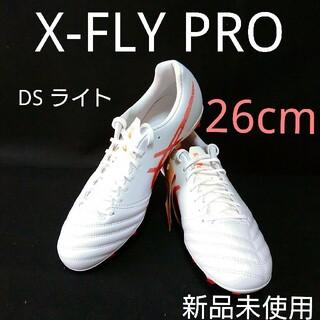 アシックス(asics)の【大特価】アシックス DS LIGHT X-FLY PRO 26cm 新品未使用(シューズ)