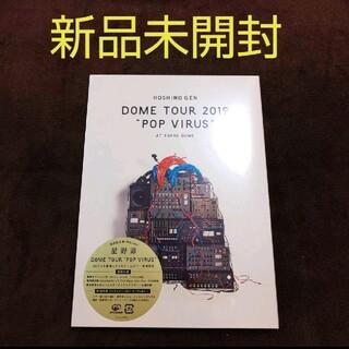 """星野 源/DOME TOUR\""""POP VIRUS\""""at TOKYO DOME(ミュージック)"""